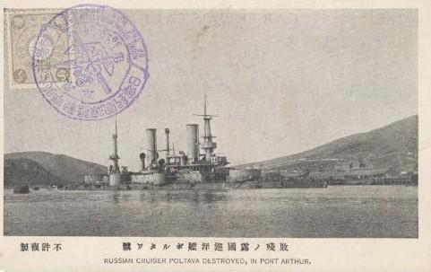 Poltava sunk at Port Arthur
