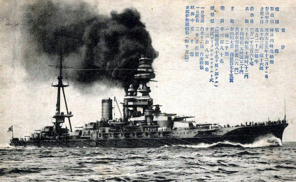 postcard - Battleship Ise