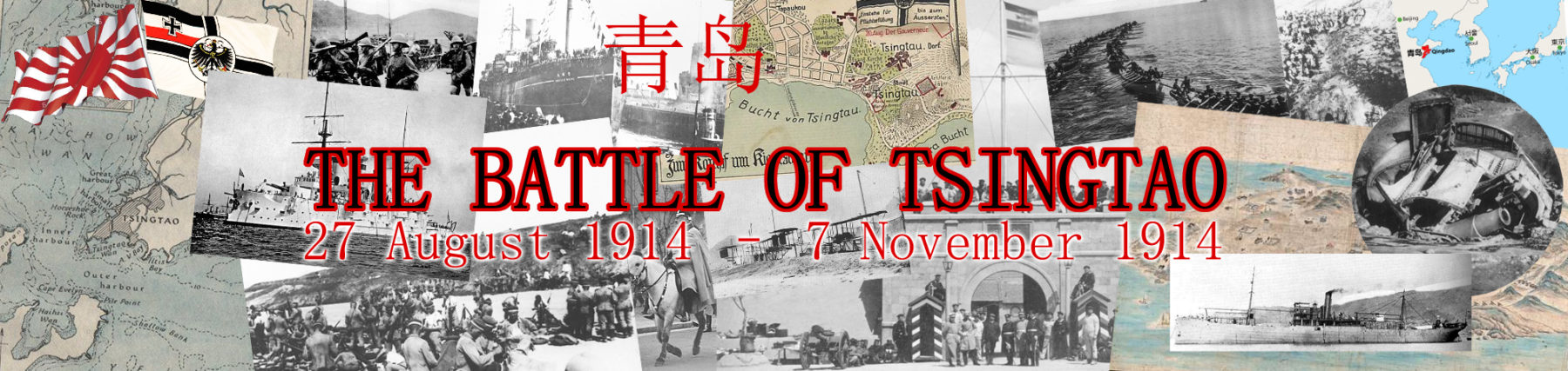 Battle of Tsingtao (August-Nov. 1914)