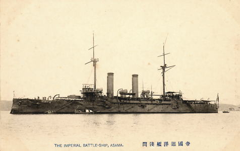 Postcar of the Asama in 1905