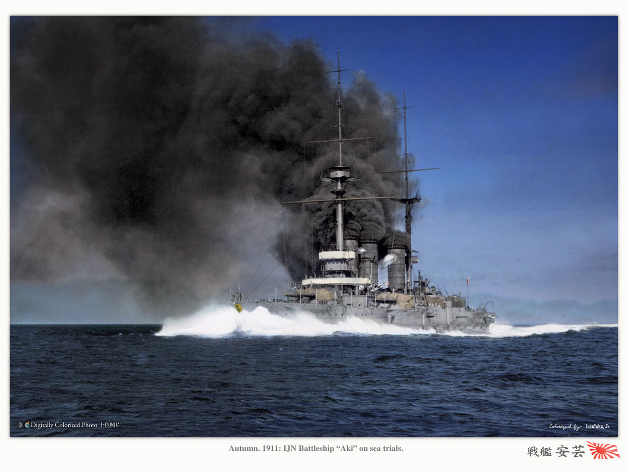 IJN Aki in sea trials