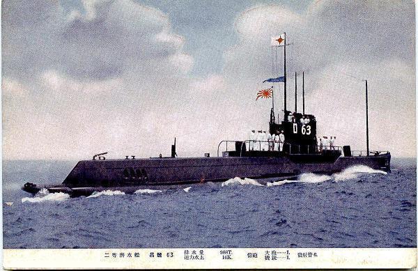 Unknown IJN submarine