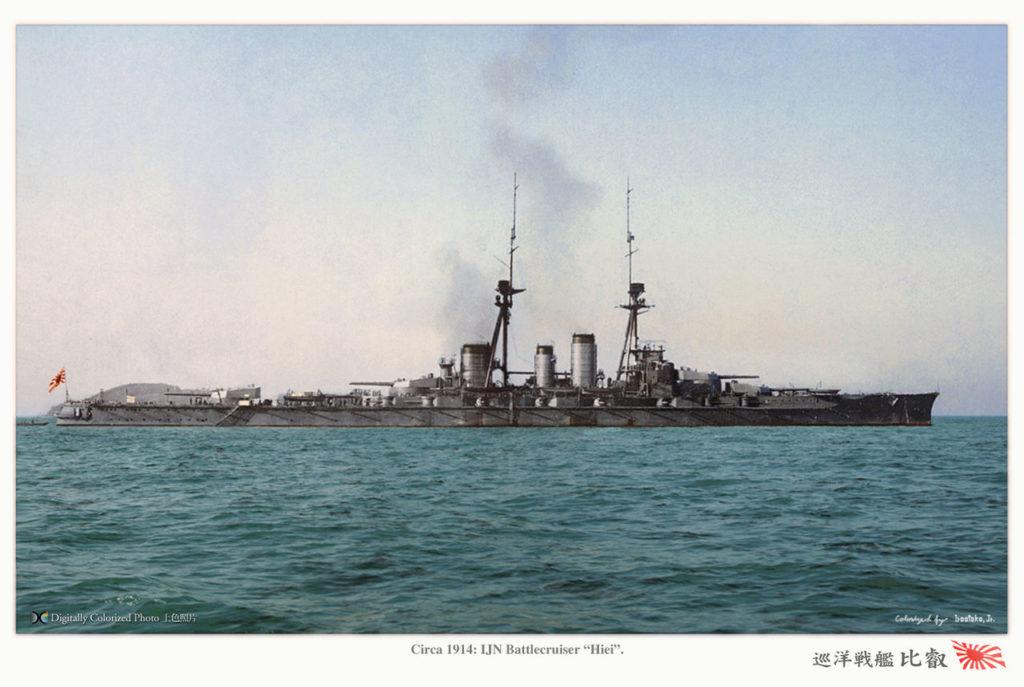 ijn hiei 1914